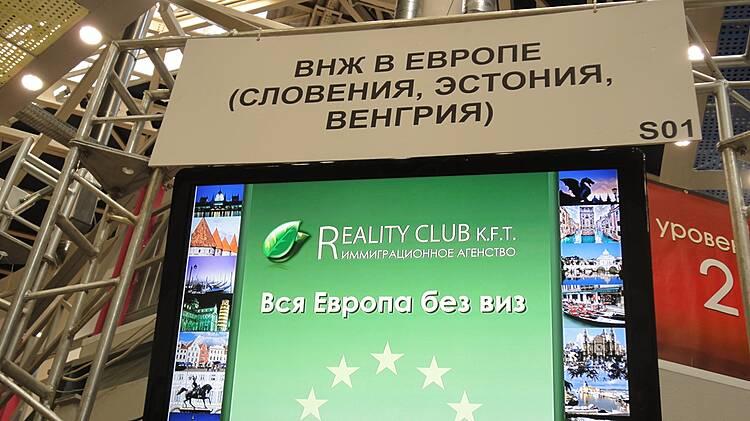 Эмиграция в Беларусь
