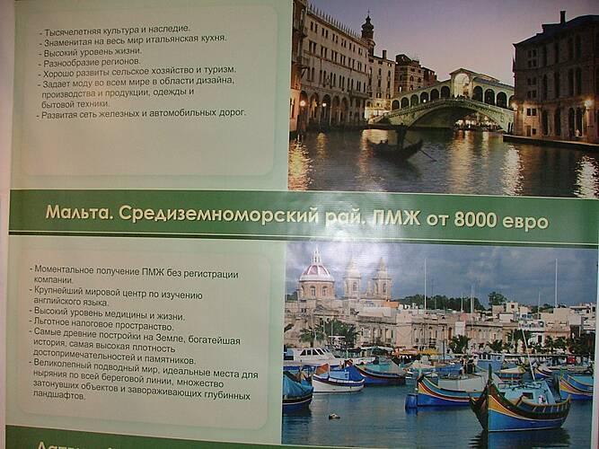 Иммиграция из России отзывы